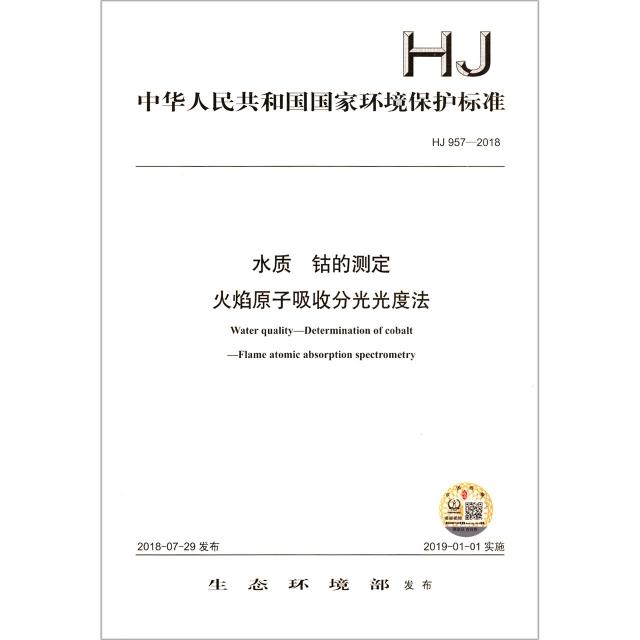 水質鈷的測定火焰原子吸收分光光度法(HJ957-2018)/中華人民共和國國家環境保護標準