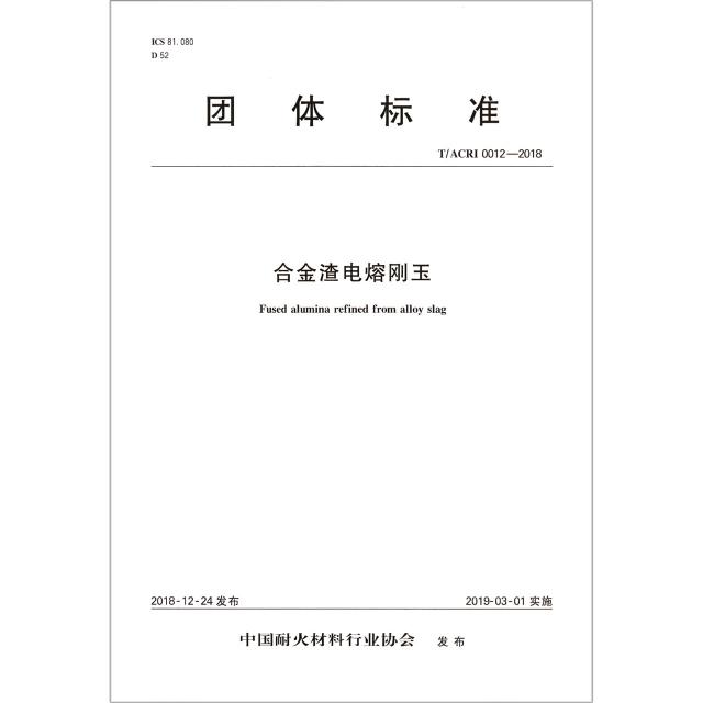 合金渣電熔剛玉(TACRI0012-2018)/團體標準