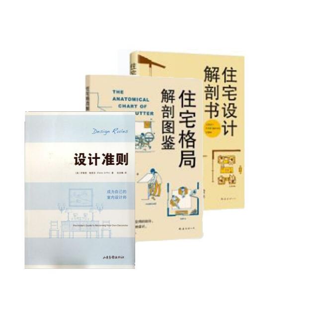 住宅设计系列(共3册