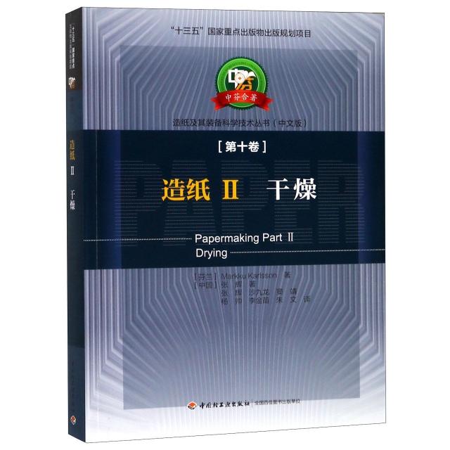 造紙(Ⅱ干燥中文版)/造紙及其裝備科學技術叢書
