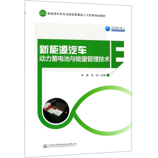 新能源汽車動力蓄電池與能量管理技術(新能源汽車專業技能型緊缺人纔培養規劃教材)