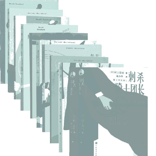 村上春树作品系列(共