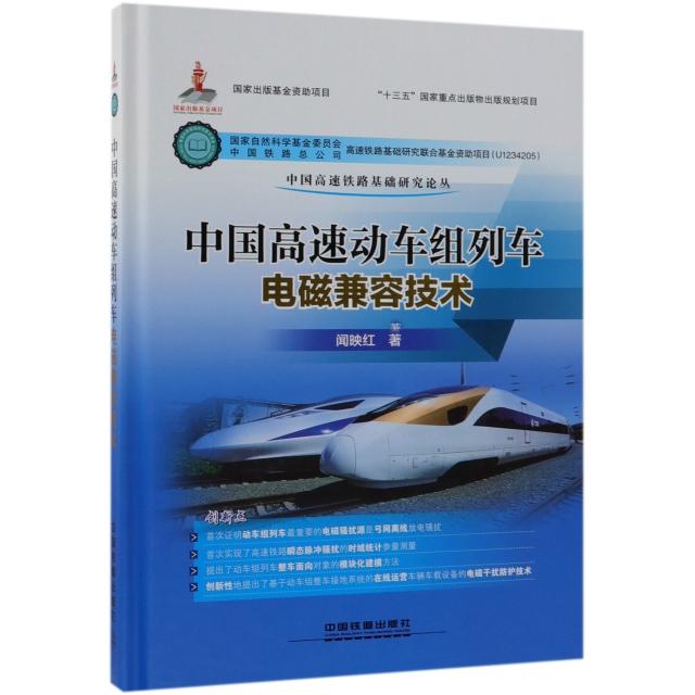 中國高速動車組列車電磁兼容技術(精)/中國高速鐵路基礎研究論叢