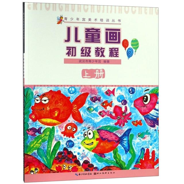 兒童畫初級教程(上)/青少年宮美術培訓叢書