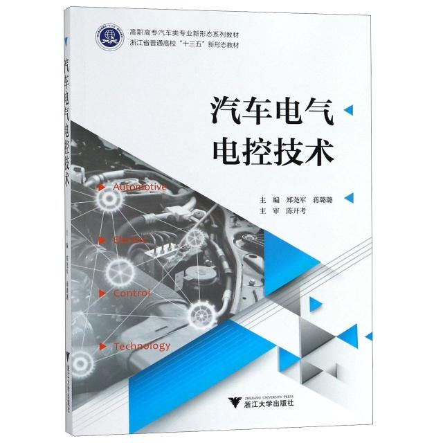 汽車電氣電控技術(高職高專汽車類專業新形態繫列教材)