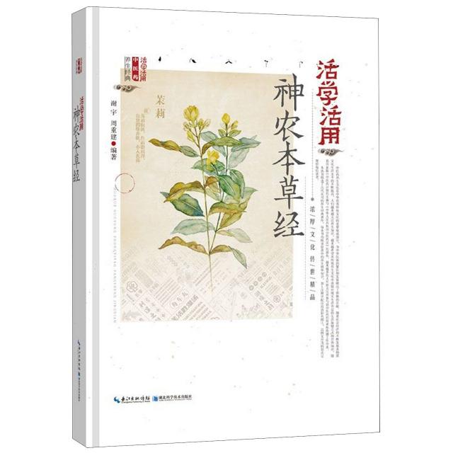 活學活用神農本草經(精)/活學活用中醫藥養生經典