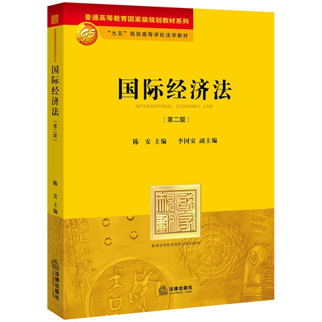 國際經濟法(第2版九五規劃高等學校法學教材)/普通高等教育國家級規劃教材繫列