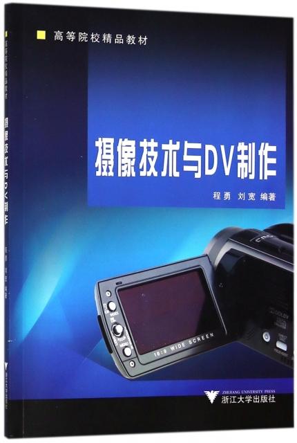 攝像技術與DV制作(