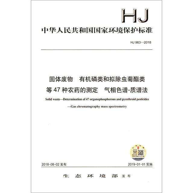 固體廢物有機磷類和擬除蟲菊酯類等47種農藥的測定氣相色譜-質譜法(HJ963-2018)/中華人