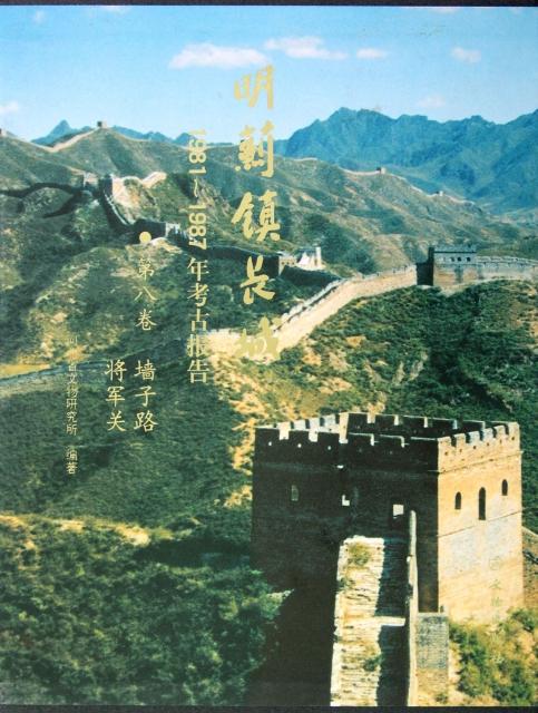 明薊鎮長城1981-1987年考古報告(第8卷牆子路將軍關)(精)
