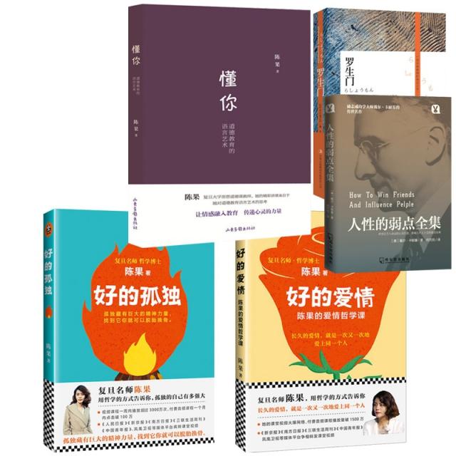 人性的弱點全集&羅生門&好的孤獨&好的愛情(陳果的愛情哲學課)&懂你(道德教育的語言藝術) 共5冊