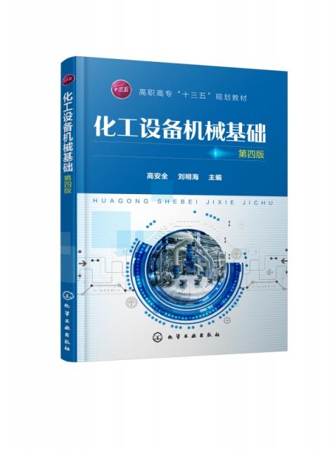 化工設備機械基礎(第4版高職高專十三五規劃教材)