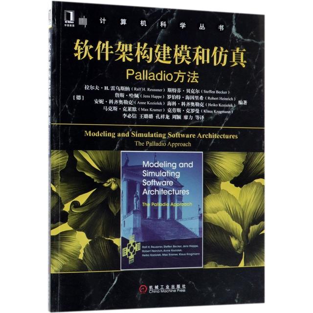 軟件架構建模和仿真(Palladio方法)/計算機科學叢書