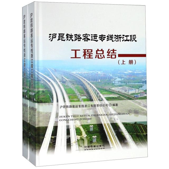 沪昆铁路客运专线浙江