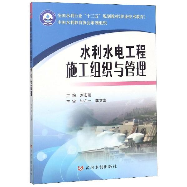 水利水電工程施工組織與管理(職業技術教育全國水利行業十三五規劃教材)