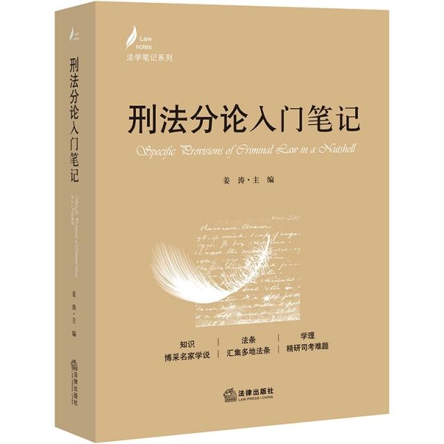 刑法分论入门笔记/法