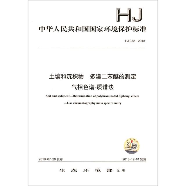 土壤和沉積物多溴二苯醚的測定氣相色譜-質譜法(HJ952-2018)/中華人民共和國國家環境保