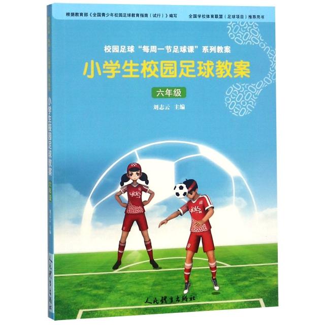 小學生校園足球教案(6年級)