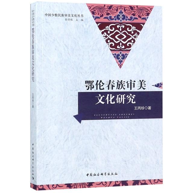鄂倫春族審美文化研究/中國少數民族審美文化叢書