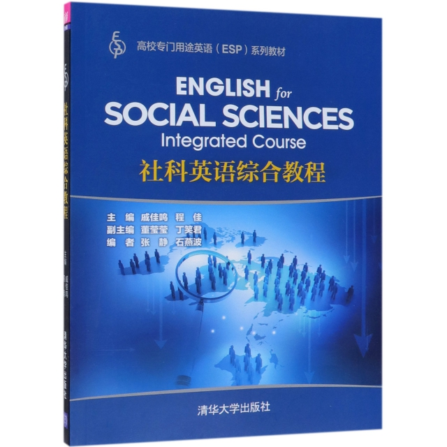 社科英語綜合教程(高校專門用途英語ESP繫列教材)