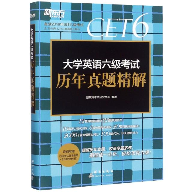 大学英语六级考试历年