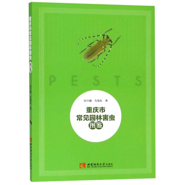 重慶市常見園林害蟲圖鋻