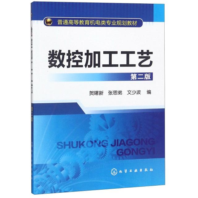 數控加工工藝(第2版普通高等教育機電類專業規劃教材)