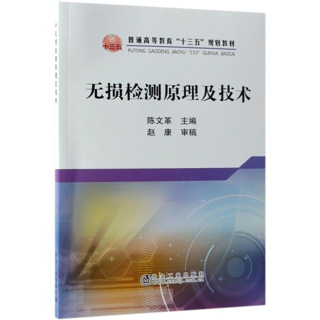 無損檢測原理及技術(普通高等教育十三五規劃教材)