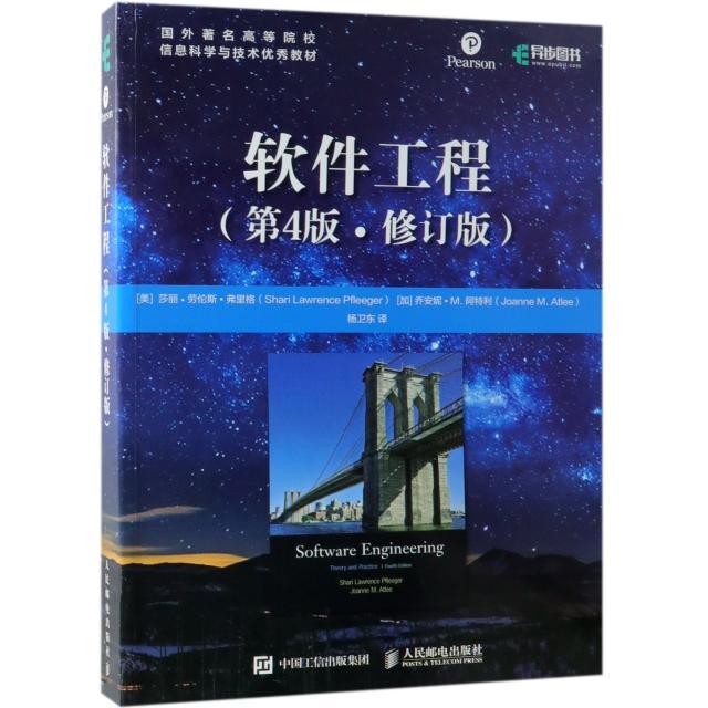 軟件工程(第4版修訂版國外著名高等院校信息科學與技術優秀教材)