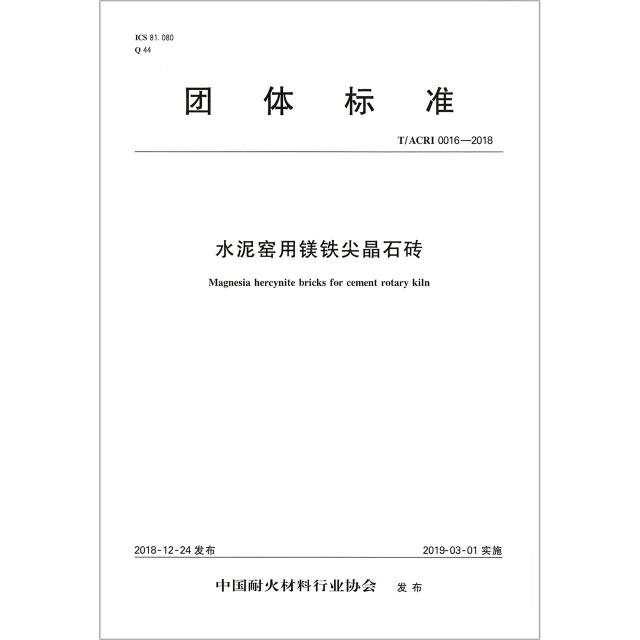 水泥窯用鎂鐵尖晶石磚(TACRI0016-2018)/團體標準
