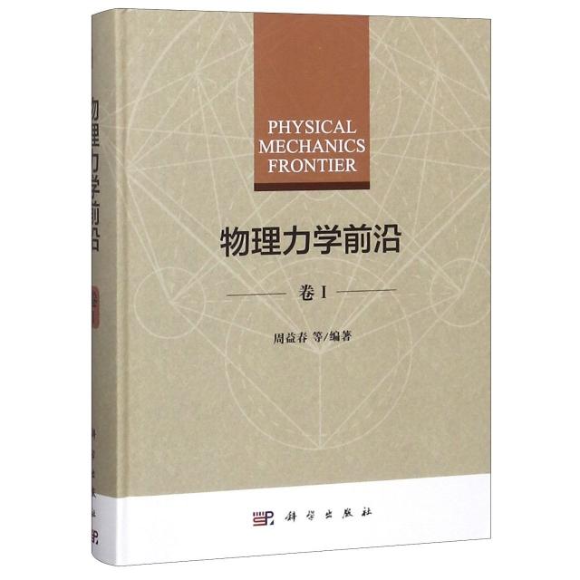 物理力學前沿(卷Ⅰ)(精)