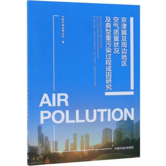 京津冀及周邊地區空氣質量狀況及典型重污染過程成因研究