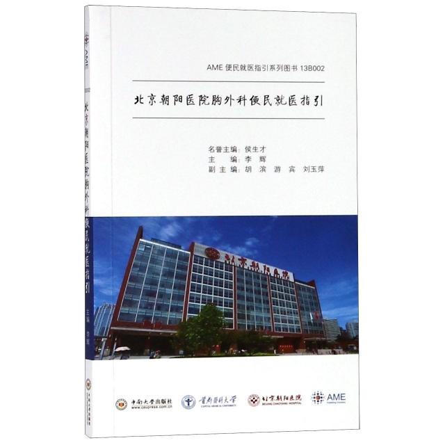 北京朝陽醫院胸外科便民就醫指引/AME便民就醫指引繫列圖書