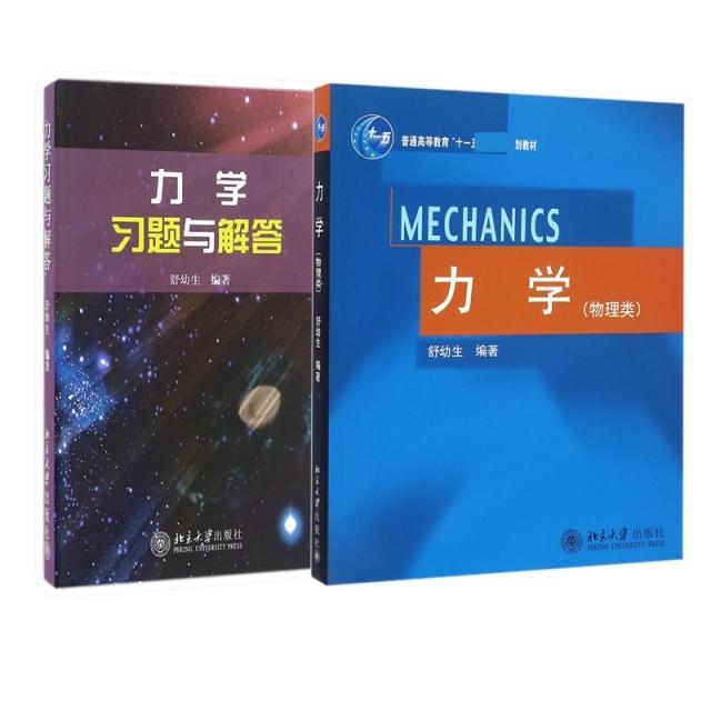 力學(物理類)+力學習題與解答 共2冊