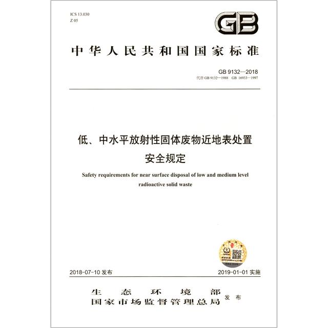 低中水平放射性固體廢物近地表處置安全規定(GB9132-2018代替GB9132-1988GB16933-1997)