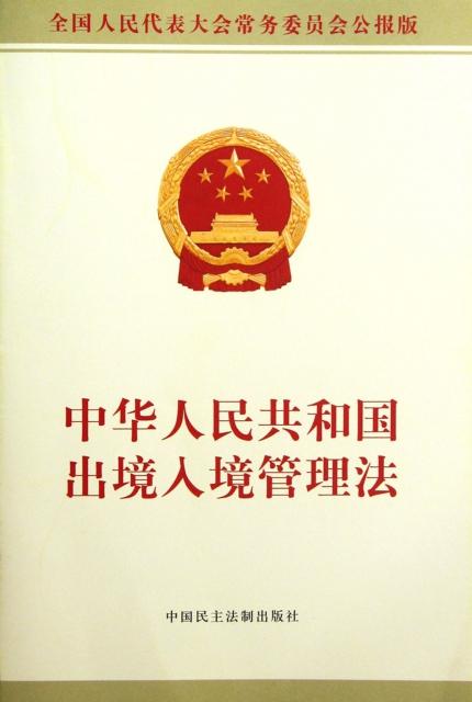 中華人民共和國出境入境管理法(全國人民代表大會常務委員會公報版)