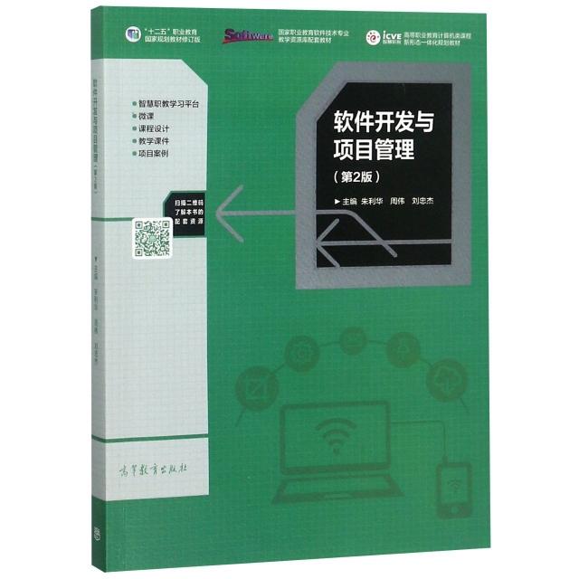 軟件開發與項目管理(第2版十二五職業教育國家規劃教材修訂版高等職業教育計算機類課程