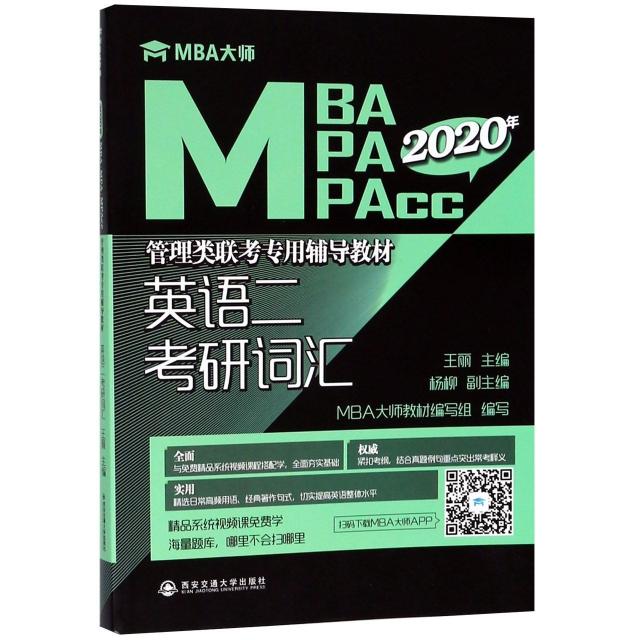 英語二考研詞彙(MBA MPA MPAcc2020年管理類聯考專用輔導教材)