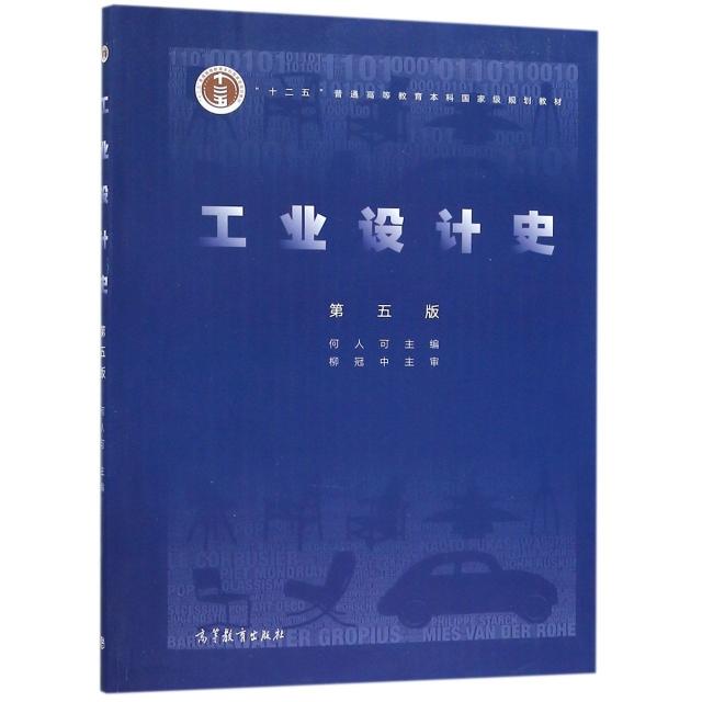 工業設計史(第5版十二五普通高等教育本科國家級規劃教材)