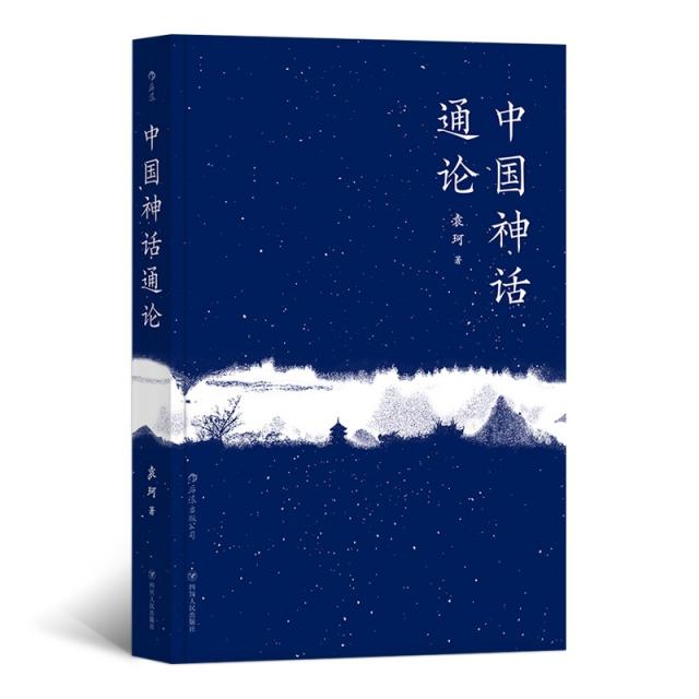 中國神話通論