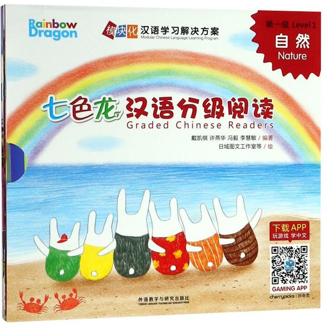七色龍漢語分級閱讀(第1級自然共5冊)(漢英)/模塊化漢語學習解決方案