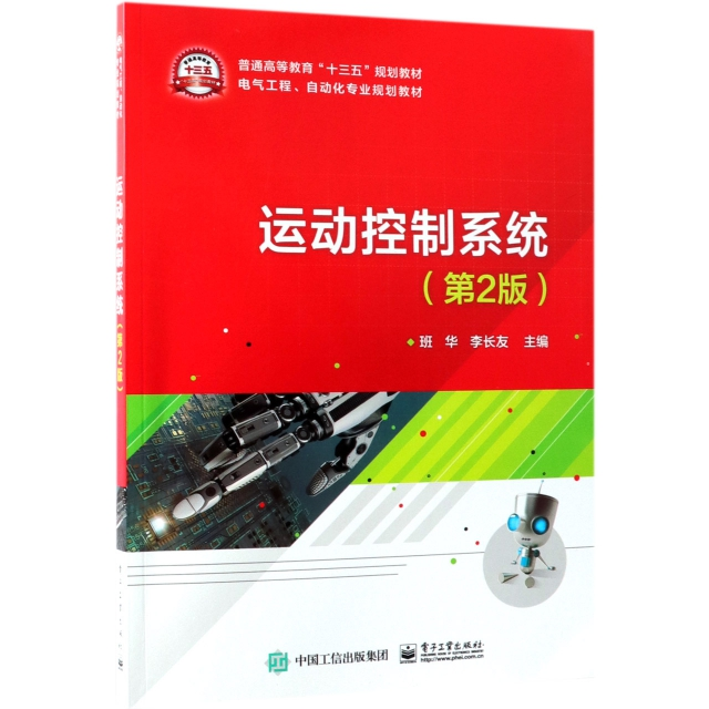 運動控制繫統(第2版電氣工程自動化專業規劃教材普通高等教育十三五規劃教材)