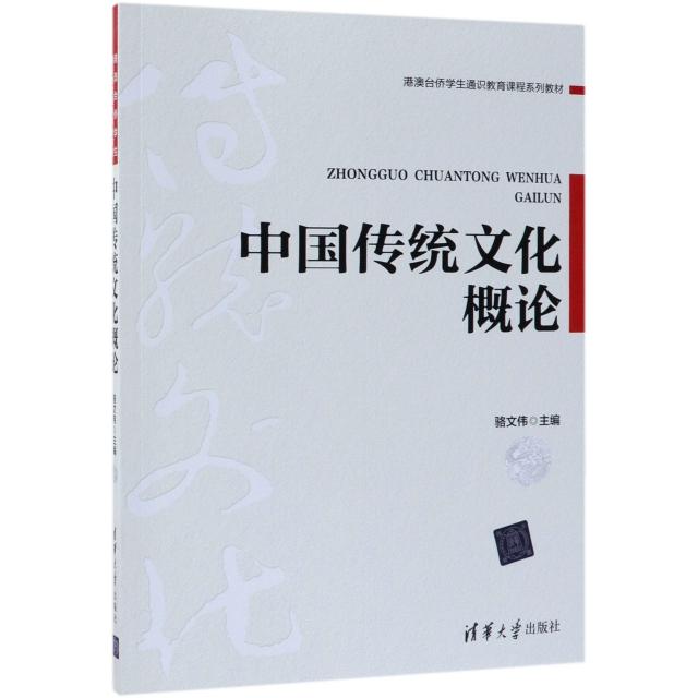 中國傳統文化概論(港澳臺僑學生通識教育課程繫列教材)