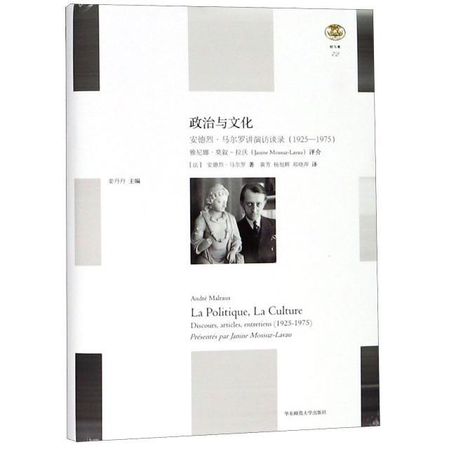 政治與文化(安德烈·馬爾羅講演訪談錄1925-1975)(精)/輕與重
