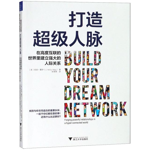 打造超級人脈(在高度互聯的世界裡建立強大的人際關繫)