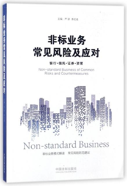 非標業務常見風險及應對(銀行信托證券資管)