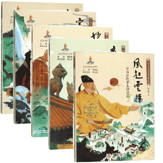 中国少年儿童传统文化百科(共5册)
