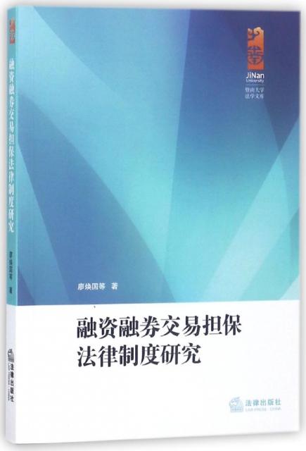 融資融券交易擔保法律制度研究/暨南大學法學文庫