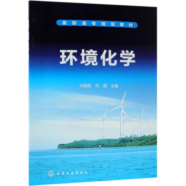 環境化學(高職高專規劃教材)