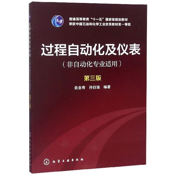 過程自動化及儀表(非自動化專業適用第3版普通高等教育十一五國家級規劃教材)